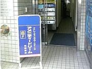 アメニティードリーム秋葉原店